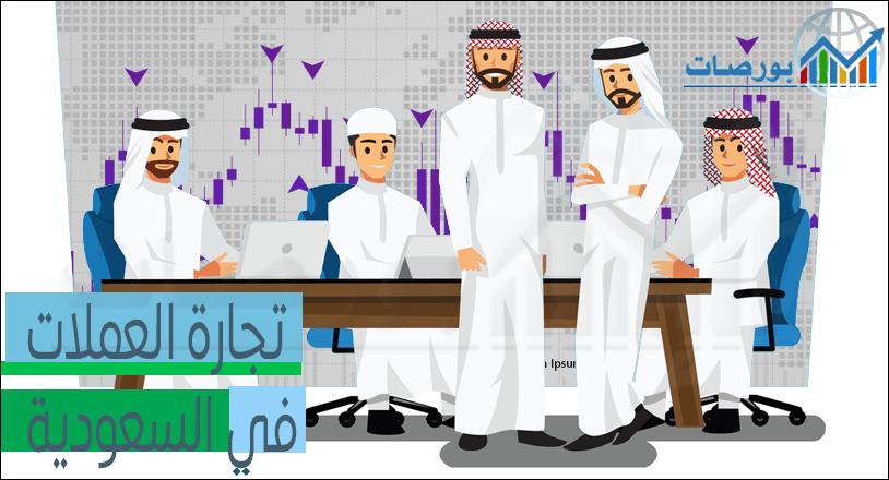 تجارة العملات في السعودية