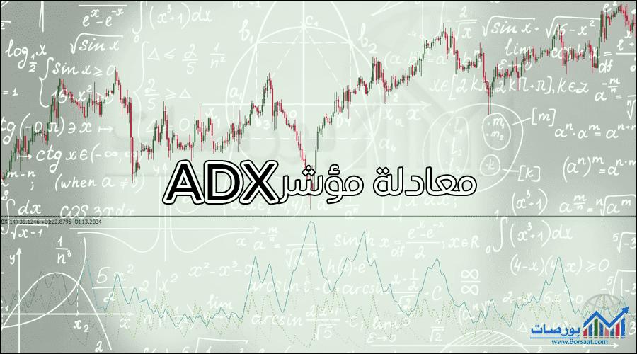 معادلة مؤشر ADX
