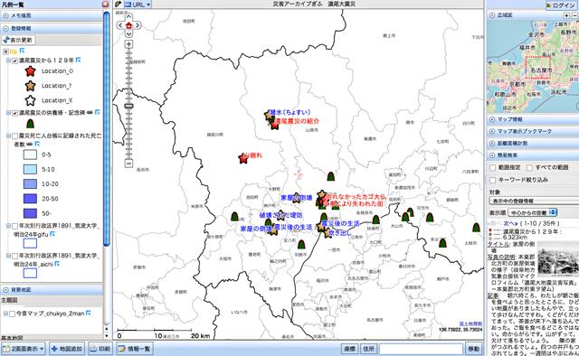 P3 2 災害アーカイブぎふ「濃尾大震災」より - 「災害アーカイブぎふ」プロジェクト、<br>地域連携でスタート