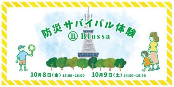 「Blossa-防災サバイバル体験」ロゴ