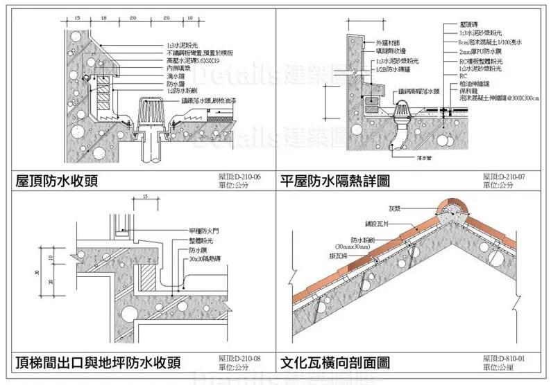 【屋頂CAD施工大樣圖】Details建築施工CAD圖庫-建築設計-室內設計-景觀設計-臺灣專業CAD建築設計圖庫 - 【建築 ...