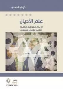تحميل كتاب علم الادوية باللغة العربية pdf