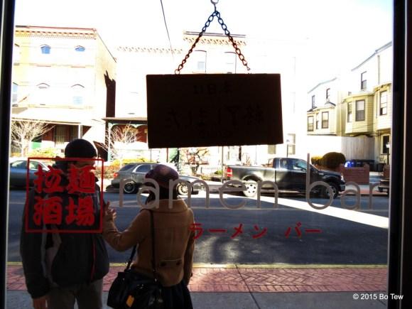 Main entrance @ Ramen Bar.