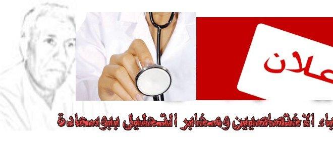 الاطباء الاختصاصيين ومخابر التحليل ببوسعادة