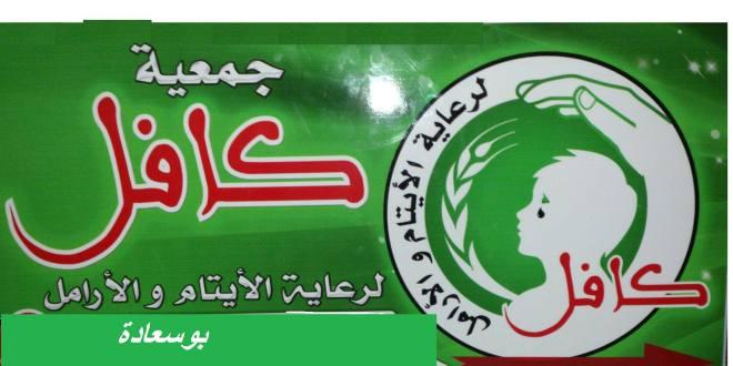 جمعية كافل لرعاية الايتام ببوسعادة خلال شهر رمضان