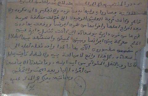 تقييد الشيخ اعميرة بسكر حول قبيلة المراكسة