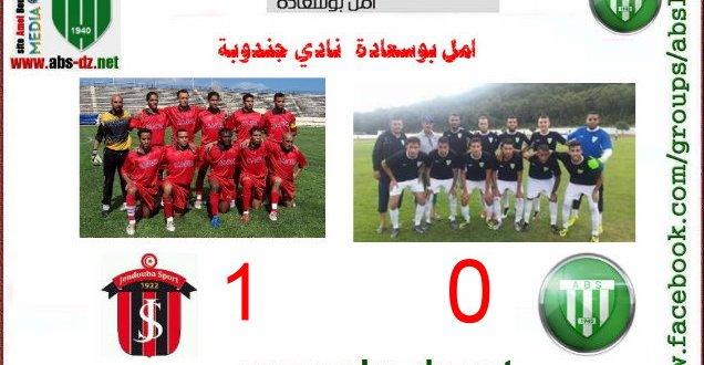 نادي جندوبة الرياضية ( تونس ) 1 0 فريق امل بوسعادة ( الجزائر )