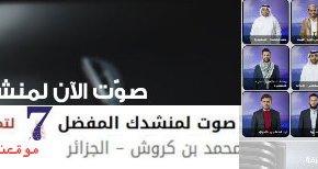 دعوة الى التصويت على ابن بوسعادة وممثل الجزائر في منشد الشارقة بن كروش محمد