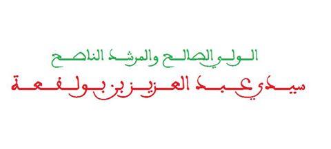 الولي الصالح سيدي عبد العزيز بن بولفعة.