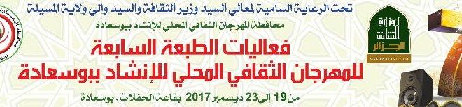 اعلان أفتتاح المهرجان الثقافي المحلي للانشاد بوسعادة
