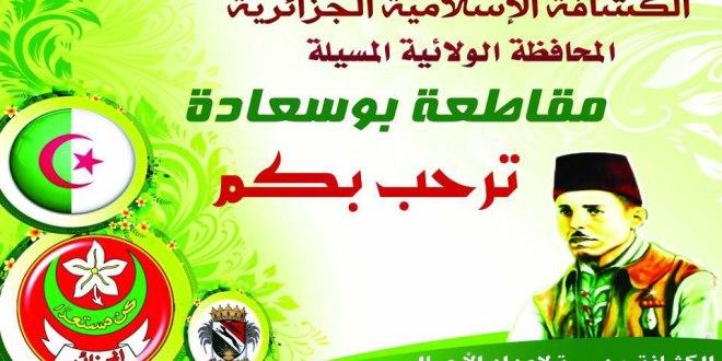 لقاء قادة أفواج مقاطعة بوسعادة للكشافة الاسلامية الجزائرية
