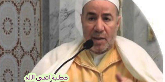 خطبة اتقى الله فضيلة الشيخ يوسف بلمهدي