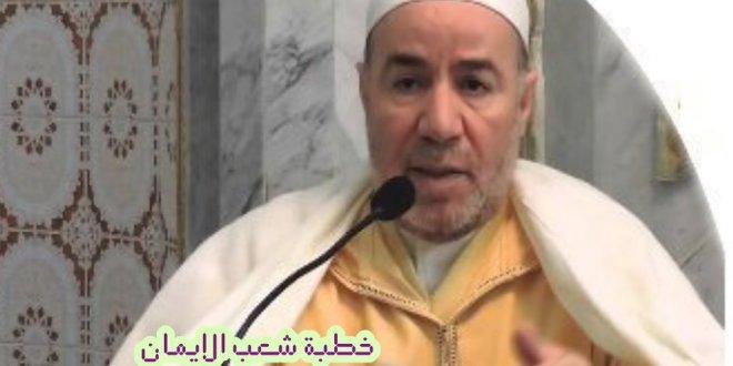 خطبة شعب الايمان فضيلة الشيخ يوسف بلمهدي
