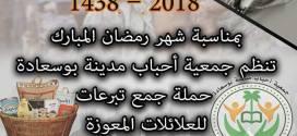قفة رمضان .. نداء من جمعية احباب مدينة بوسعادة لذوى البر والاحسان