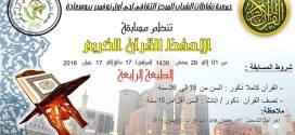 اعلان مسابقة الأحفظ للقرآن الكريم الطبعة الرابعة