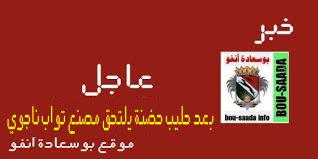 خبر عاجل .. بعد حليب حضنة  مصنع تواب ناجوي والرئيس يشكر السلطات والمساهمين