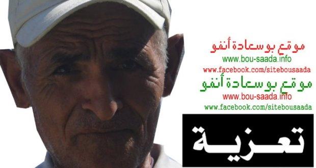 تعزية .. لوفاة المرحوم ابراهيم  المدعو ( امحيشي )
