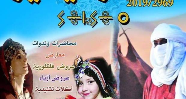 احتفالات رأس السنة الأمازيغية   2969   بدار الشباب ميمون الحاج