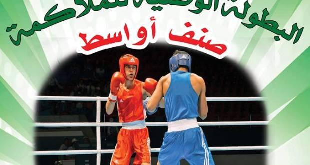 اعلان  البطولة الوطنية للاواسط في الملاكمة ببوسعادة