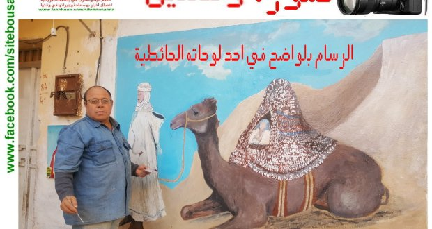 أبداع ريشة رسام بوسعادى  … لوحة الرسام بلواضح الحائطية بحي ( عقبة الحمص )