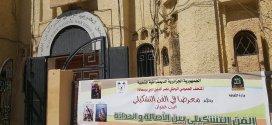 أفتتاح معرض للفن التشكيلي  بمتحف ناصر الدين ديني ببوسعادة