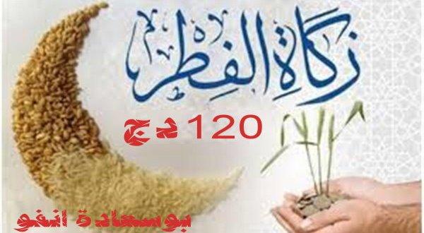 وزارة الشؤون الدينية تحدد مبلغ 120 دينار جزائري قيمة زكاة الفطر لعام 1440 .