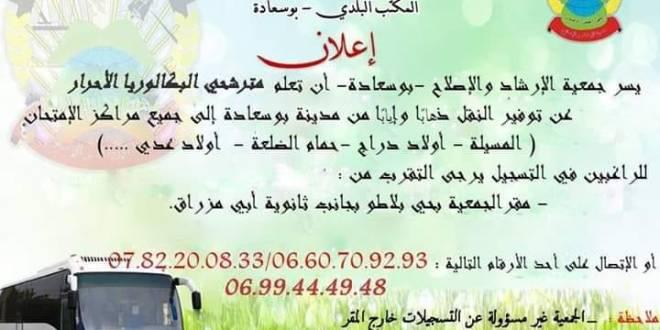 اعلان جمعية الارشاد الخاص بتوفير النقل لاجراء أمتحان شهادة البكالوريا الاحرار