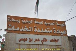 فيديو وقفة احتجاجية للاطباء والطاقم الصحي حول فتح نقطة مناوبةعيادة المتعدد الخدمات ملكي عمر