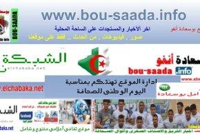 ادارة الموقع تهنى الزملاء في ذكرى اليوم الوطنى للصحافة