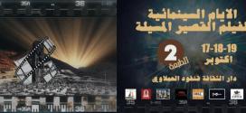 اعلان عن الايام السينمائية للفيلم القصير في طبعتها الثانية أيام 19.18.17 بدار الثقافة قنفود الحملاوي بمسيلة