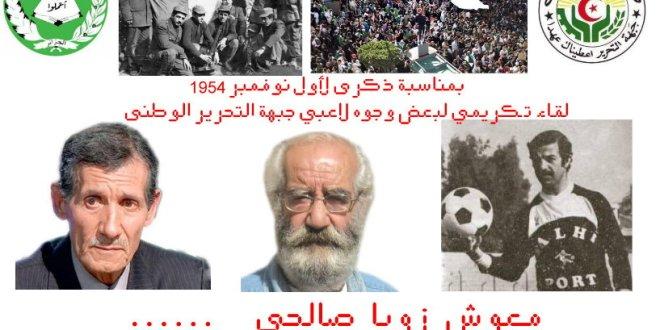 اعلان .. لقاء تكريمي لبعض وجوه لاعبي جبهة التحرير الوطني