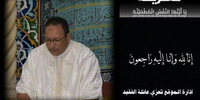 وفاة الاخ مصطفى القاسمي الحسني ابن الشيخ المأمون شيخ زاوية الهامل