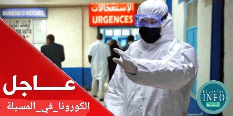 السبت .. ببوسعادة 56 أصابة و 49 حالة وفاة منذ بداية دخول الفيروس