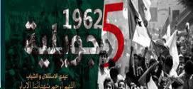 والي ولاية المسيلة يشرف على احتفالات الذكرى الـ 58 لعيدي الاستقلال والشباب