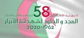 الإحتفال بالذكرى ( 58 ) لعيد الإستقلال والشباب 05 جويلية 1962 /2020