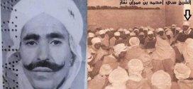الشيخ: سي امحمد بن عمران رحمه الله (…-1972م)