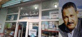 مكتبة سعدان ..للخير عنوان ..