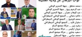 توزيع القوائم الناجحة  ونواب البرلمان لولاية المسيلة