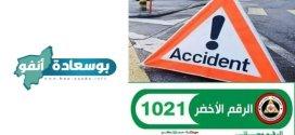 حادث مروري مميت يخلف وفاة رجل ببلدية سيدي عيسى