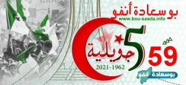 ادارة الموقع تهنىء الشعب الجزائري بمناسبة عيد الاستقلال والشباب