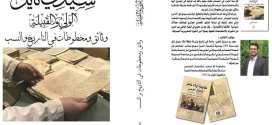 قريبا كتاب سيدي نايل الولي والقبيلة للباحث سعيد النعمى :