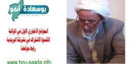 المجاهد الحاج الطاهر زرواق ..  بوسعادة انفو