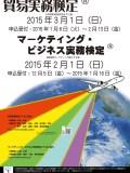 2015年3月1日実施試験ポスター