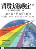 2015年5月10日実施試験ポスター