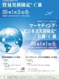 2016年5月15日実施試験ポスター