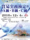 2016年12月4日実施試験ポスター