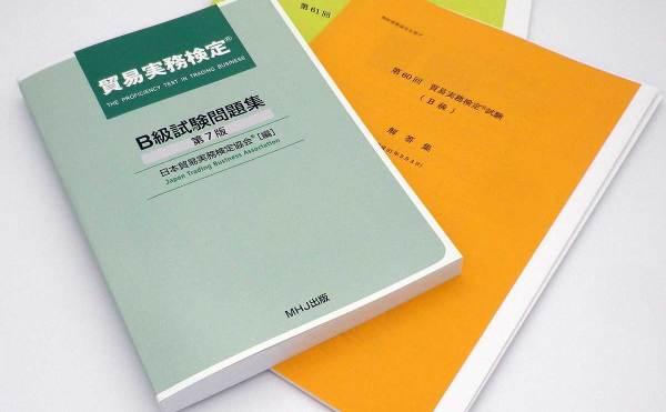 貿易実務検定®B級セット2(B級問題集+61,60回)