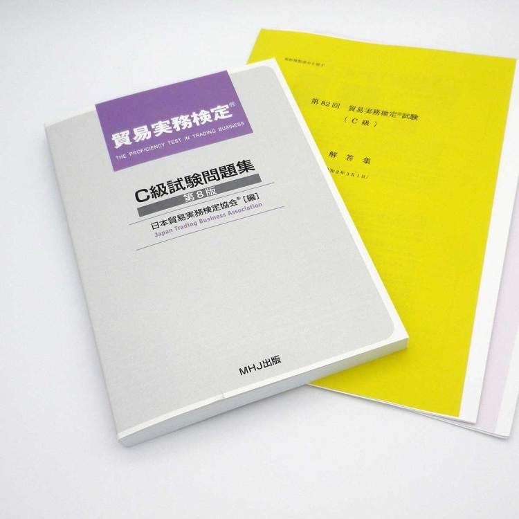 貿易実務検定(R)C級セット2(C級問題集+82,81回)