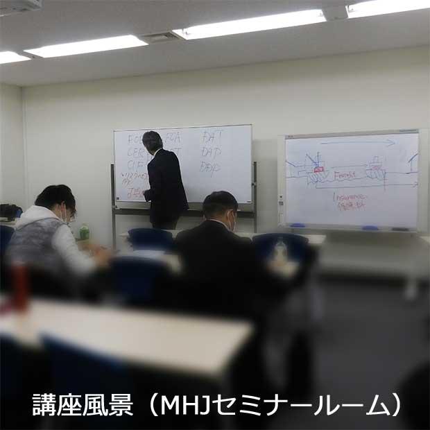 講座風景(MHJセミナールーム)
