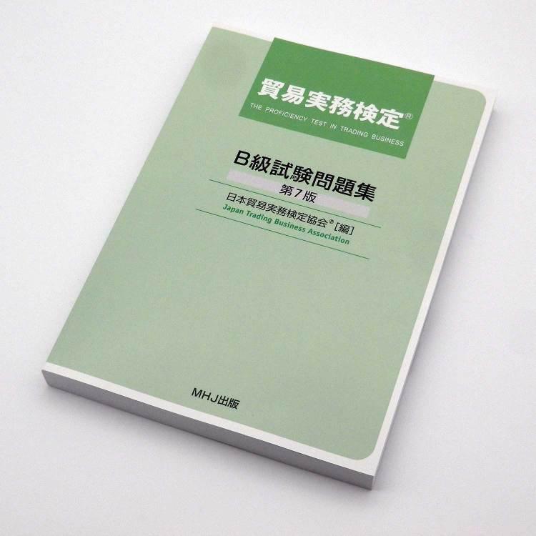 貿易実務検定® B級試験問題集〈第7版〉